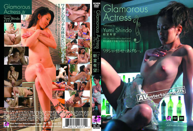 Pink Puncher PB135 - Glamorous Actress