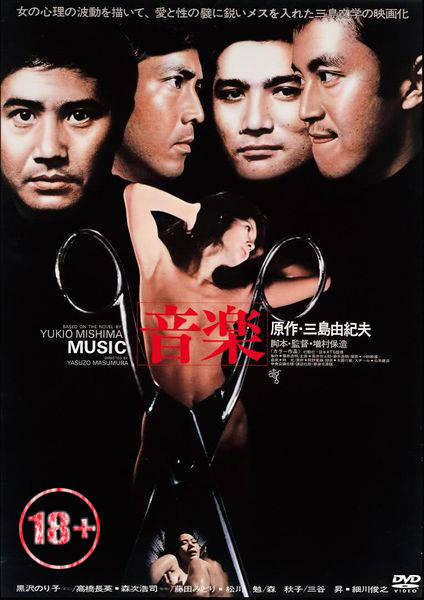 [J.Movie | 18+] Ongaku | The Music (1972)