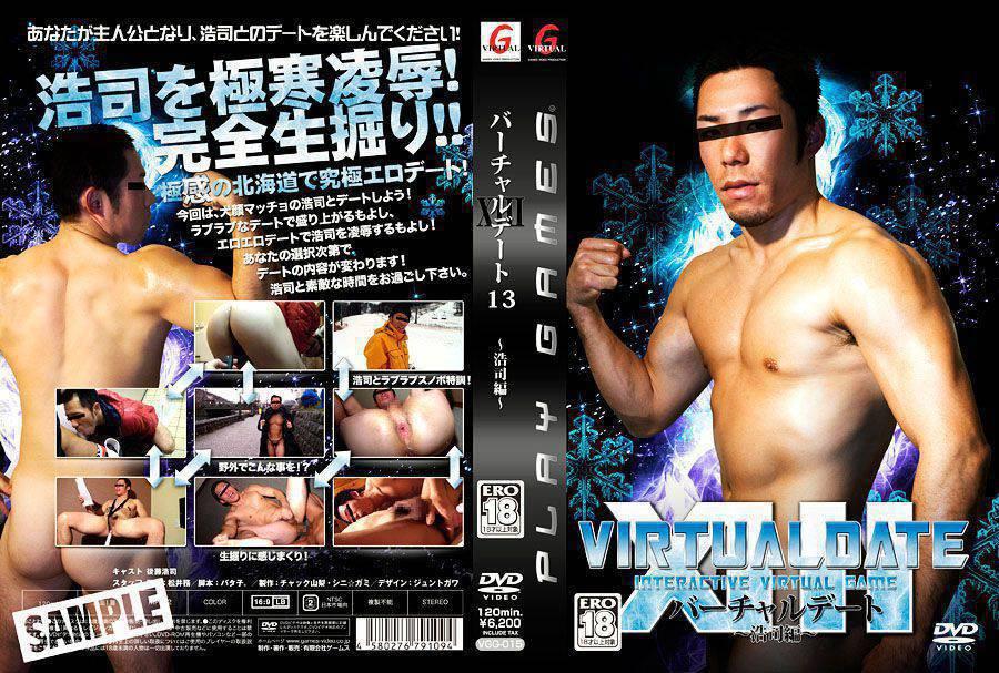 Virtual Guy Gay Para Windows Vista 89