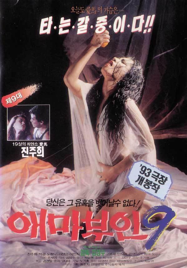 [韓國三級大片]愛麻夫人9(女主角淫蕩演出)