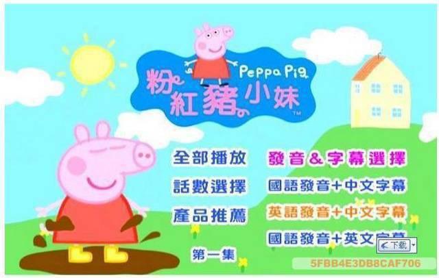 粉紅豬小妹Peppa.Pig-第1季+第2季-16DVD(繁中)[41.28GB]