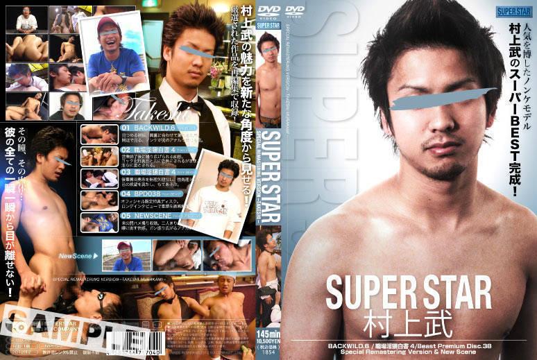 Koc Super Star Takeshi Murakami (HD)
