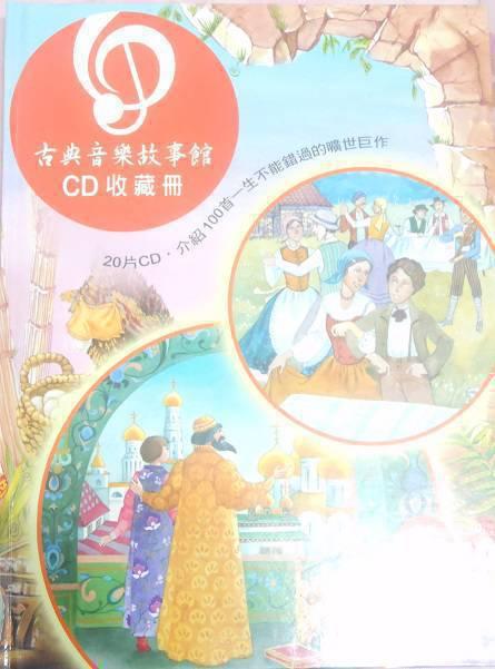 古典音樂故事館(20片CD介紹100首一生不可錯過的曠世鉅作)