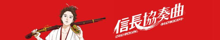 Nobunaga Concerto S01E07 1080p WEBRip -ANiHLS