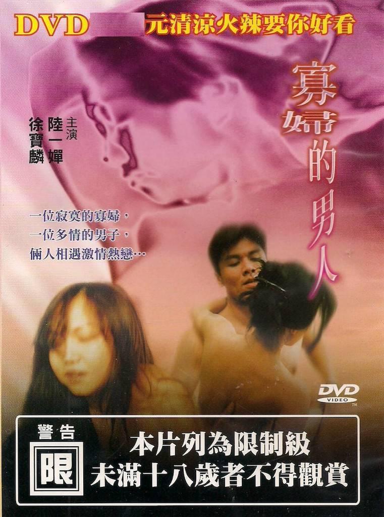[台灣三級]寡婦的男人[中文字幕]