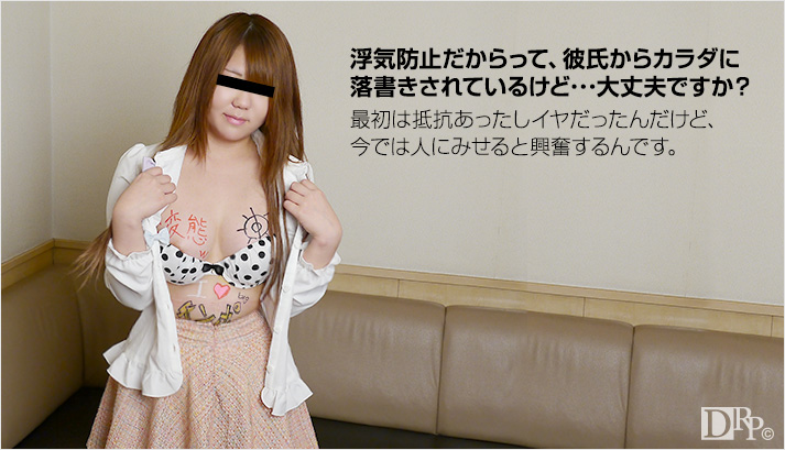 【MEGA】CWP-132療癒系色白美女野外快樂青姦~翼美喋