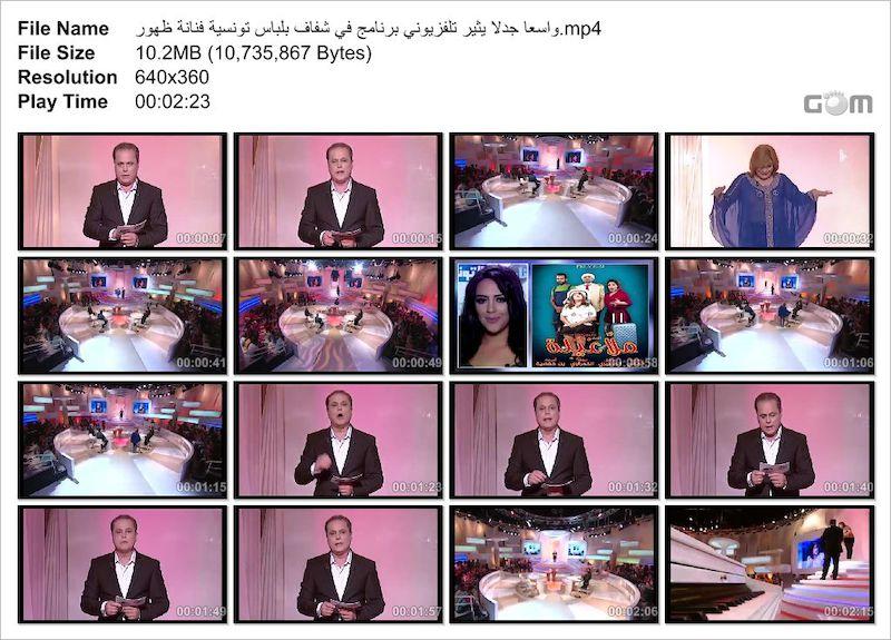 ظهور فنانة تونسية بلباس شفاف
