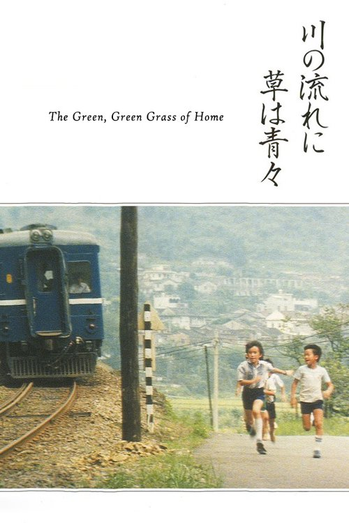 The Green Green Grass of Home 1982 BDRip x264-BiPOLAR