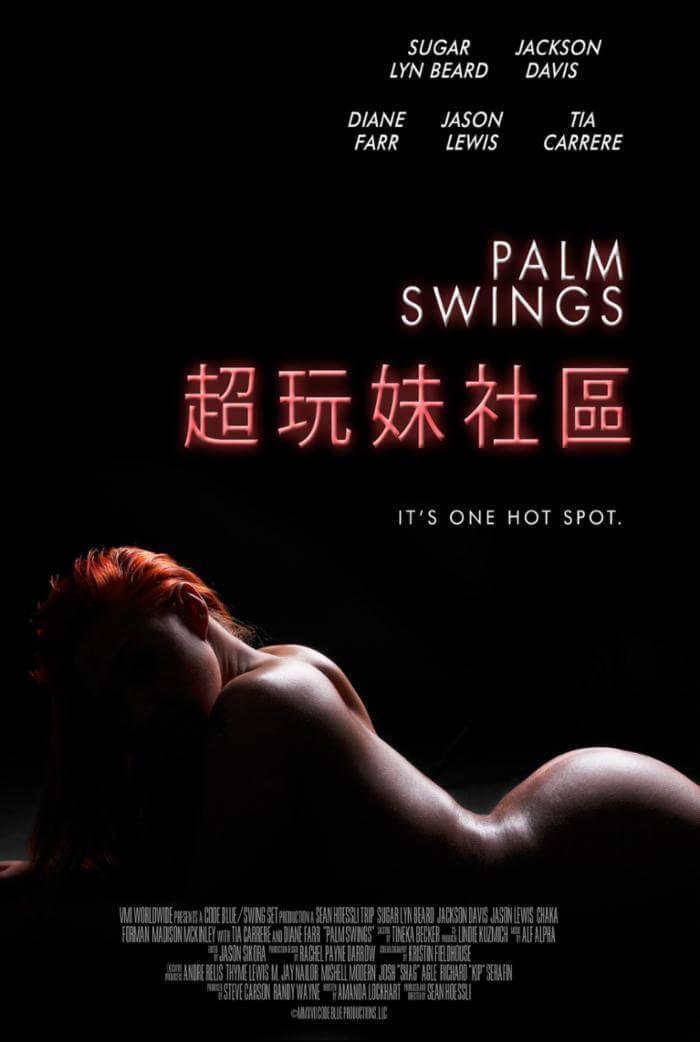 [三級]超玩妹社區PalmSwings