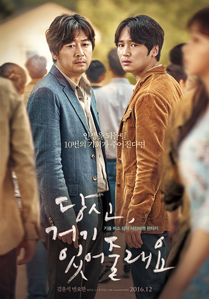 Will You Be There 2016 KOREAN BRRip XviD MP3-VXT
