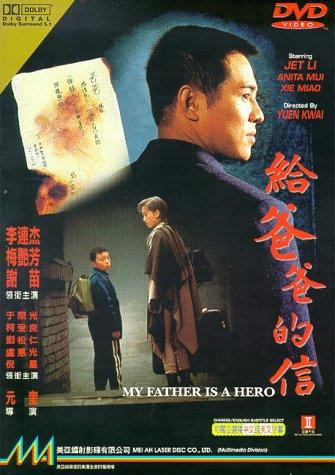 My Father Is A Hero 1995 CHINESE 720p BluRay H264 AAC-VXT