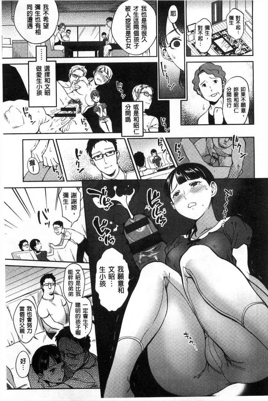 [18+][QueenBee]ねぇ、…しよ後編(中文字幕)