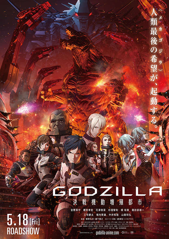 Godzilla City on the Edge of Battle (2018) 720p WEB-DL x264 ESub MW