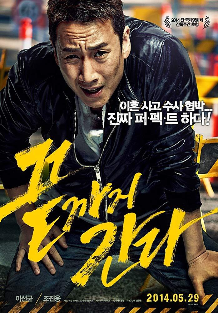 A Hard Day 2014 PROPER KOREAN BRRip XviD MP3-VXT