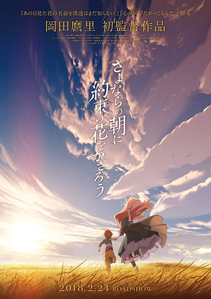 Maquia When the Promised Flower Blooms (2018) BluRay 720p 800MB Ganool