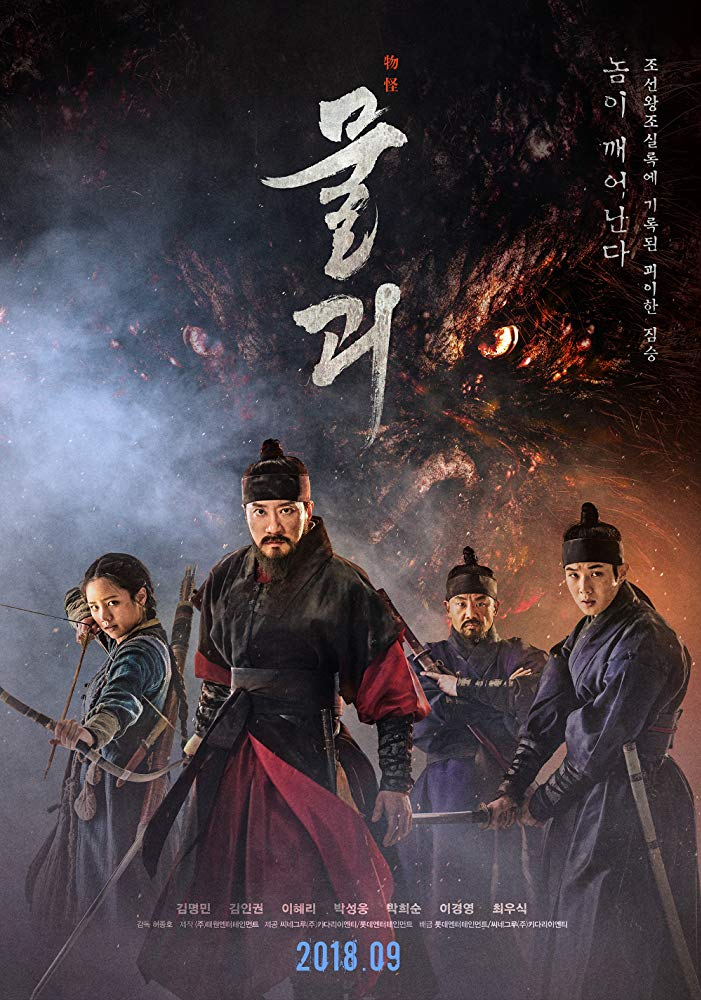 Monstrum 2018 BluRay 720p x264 850MB (Ganool)-XpoZ