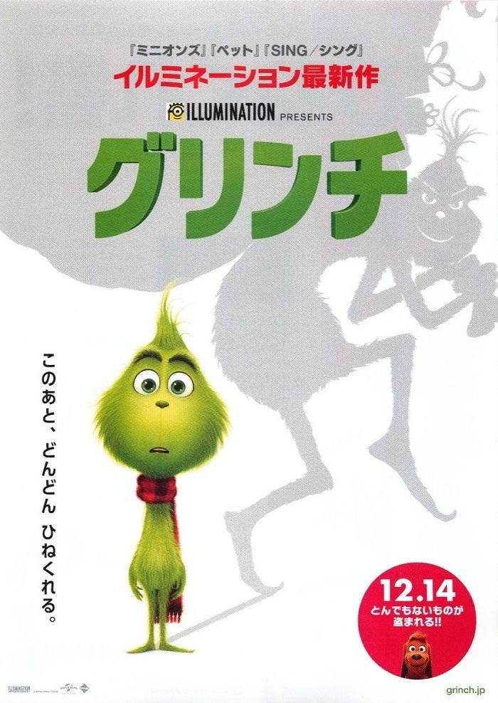 這邊是2019《綠毛怪格林奇/聖誕怪怪傑/鬼靈精 The Grinch》BD-MKV@粵台國英語/繁簡英圖片的自定義alt信息;548469,730313,dicksmell,34