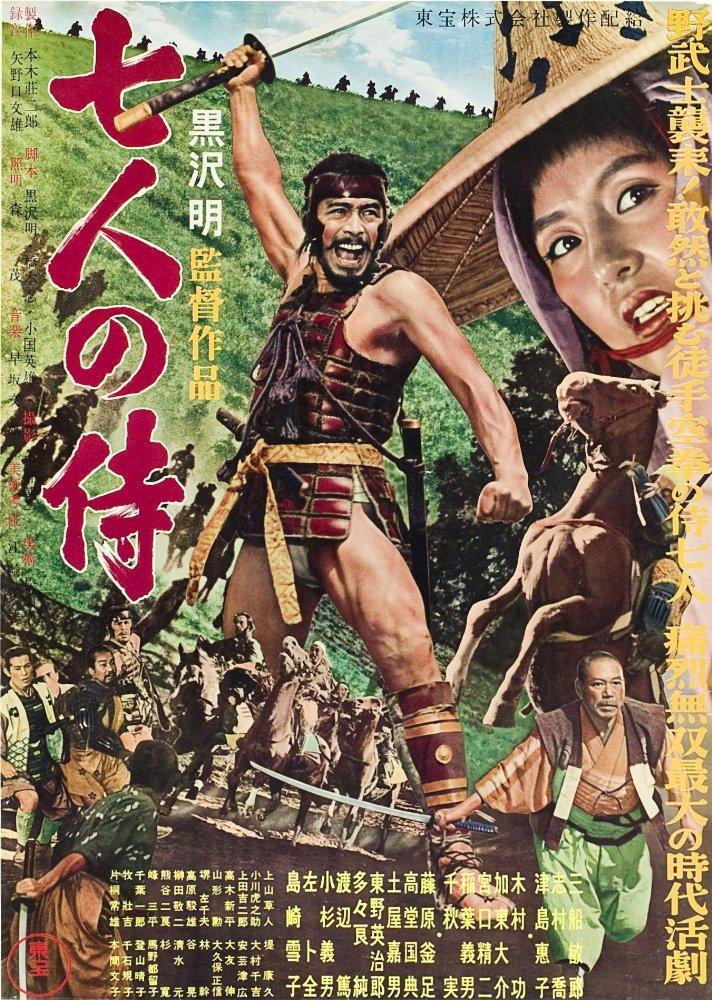 Seven Samurai 1954 REMASTERED JAPANESE BRRip XviD MP3-VXT