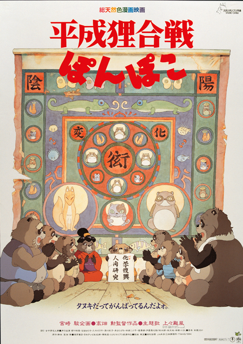 Pom Poko 1994 JAPANESE 720p BluRay H264 AAC-VXT