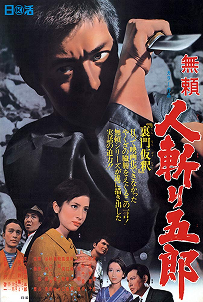 Goro The Assassin 1968 JAPANESE BRRip XviD MP3-VXT