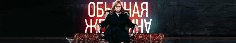 An Ordinary Woman S01E09 SUBBED 720p WEB h264-NODLABS