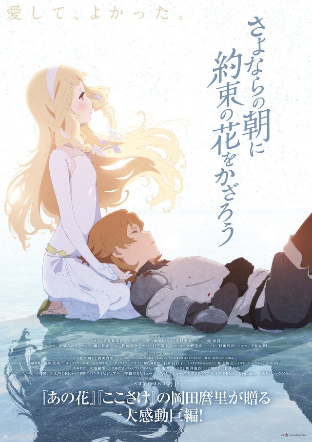 Maquia When the Promised Flower Blooms 2018 [BluRay] [1080p] YIFY