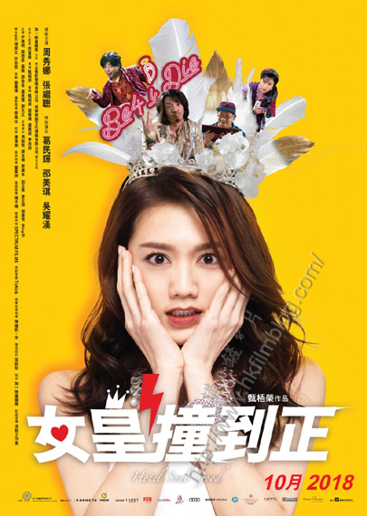 Hotel Soul Good 2018 CHINESE BRRip XviD MP3-VXT