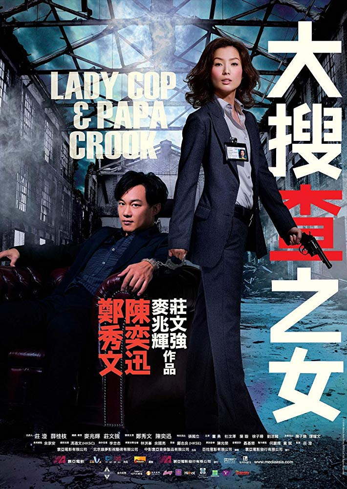 Lady Cop and Papa Crook 2008 DC 1080p BluRay x264-REGRET