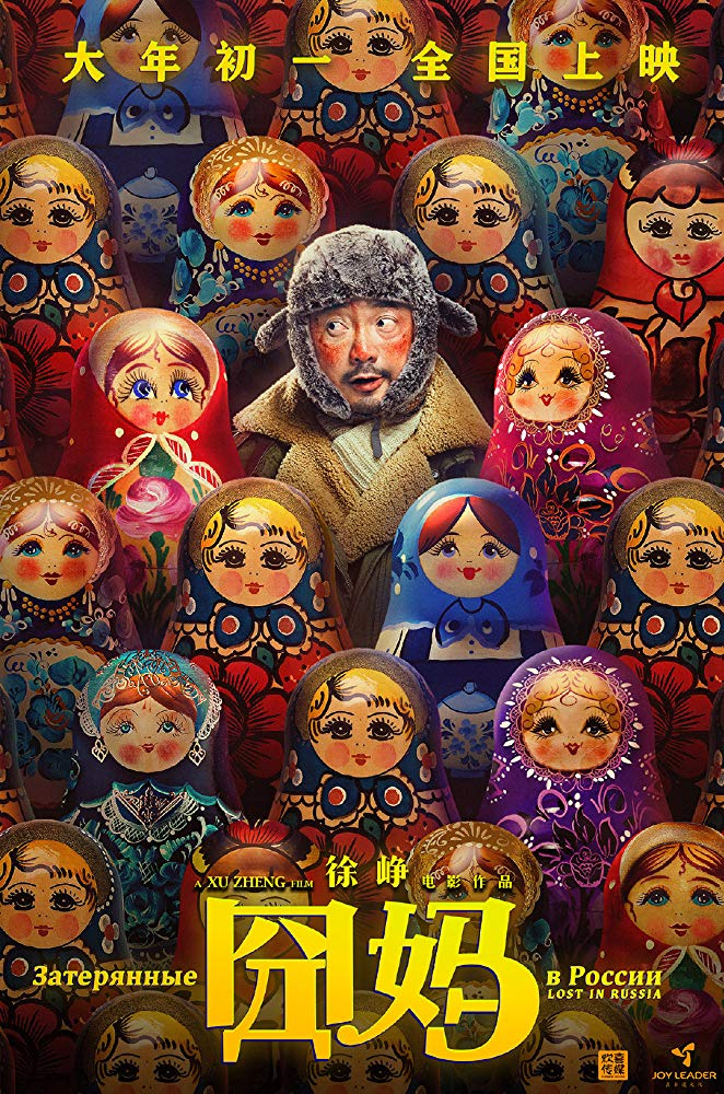 Lost in Russia 2020 CHINESE ENSUBBED 1080p WEBRip AAC2 0 x264-NOGRP