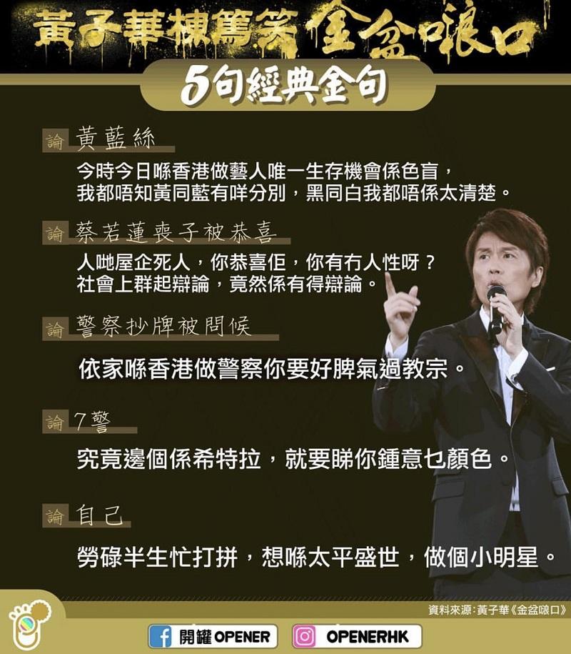 黃子華棟篤笑:金盆lon口 The Last Dayo Wong Show (HDTV-MKV@粵語)