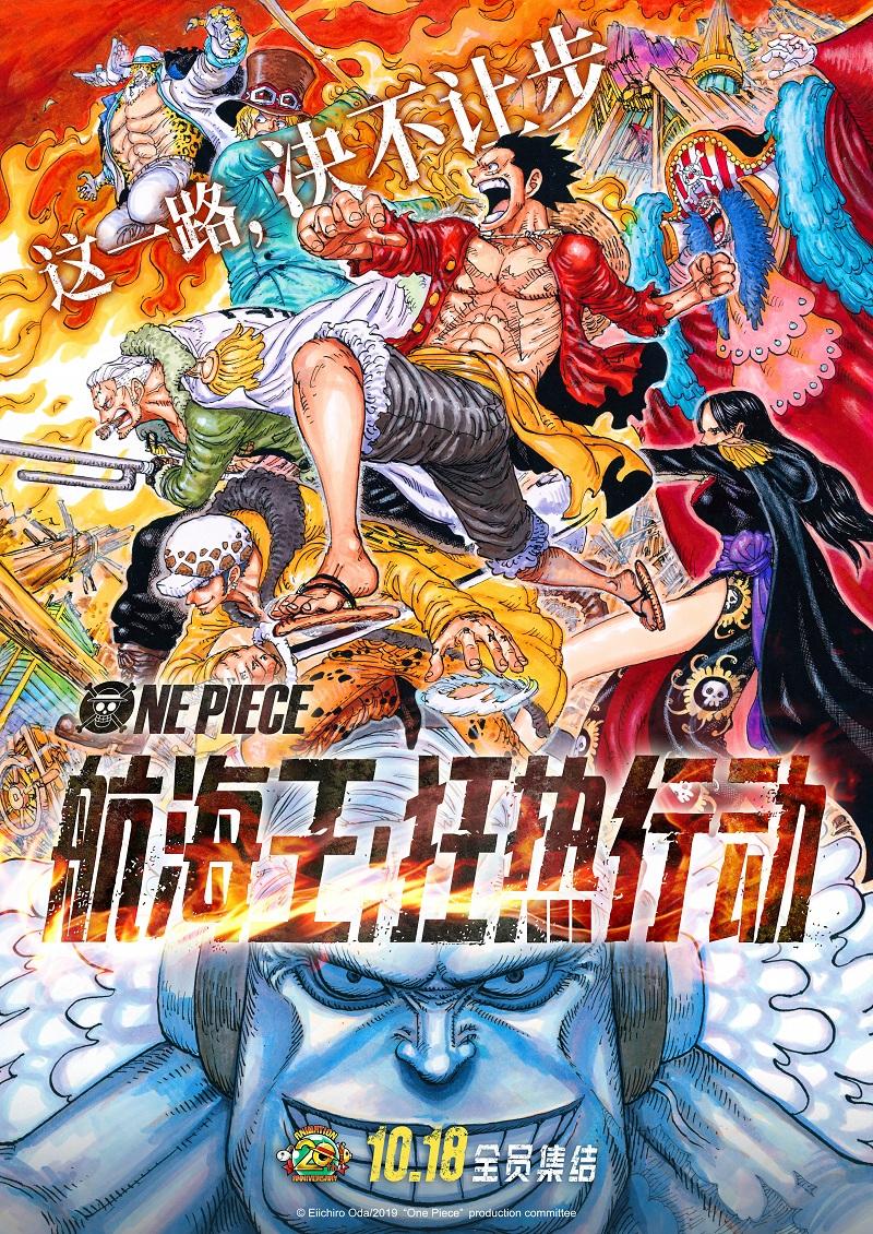 2019《海賊王-狂熱行動 ONE PIECE STAMPEDE》1080P-MKV@粵國英日語/繁簡英