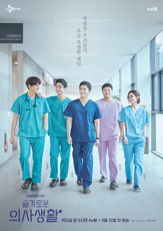 Hospital Playlist S01 KOREAN WEBRip x264-ION10