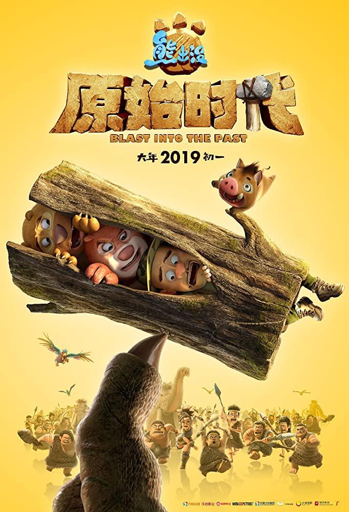 Boonie Bears Blast Into The Past 2020 1080p WEB-DL H264 AC3-EVO[EtHD]
